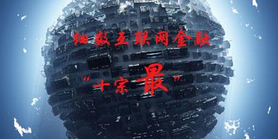 """细数互联网金融""""十宗最"""":""""拼爹""""技术哪家强?土豪齐唱""""不差钱"""""""